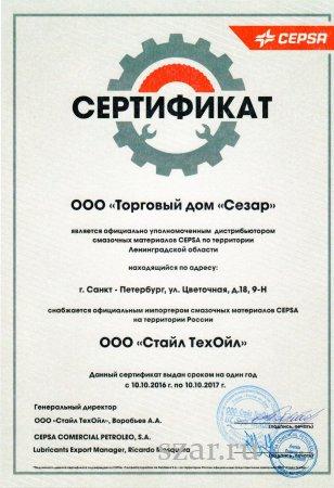 Получение сертификата CEPSA
