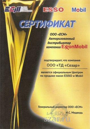 СЕЗАР - официальный Центр по продаже масел MOBIL