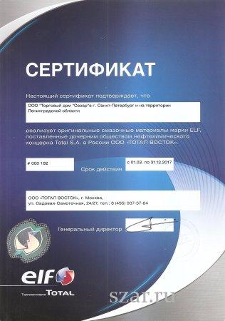 «ТД Сезар» является официальной точкой продаж брендов TOTAL и ELF