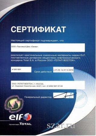 """ООО """"ТД """"Сезар"""" и Интернет-Магазин """"Sezarshop"""" являются официальными точками продаж бренда Elf"""