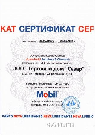 """ООО """"ТД """"Сезар"""" является Авторизованным Центром продаж смазочных материалов Mobil"""