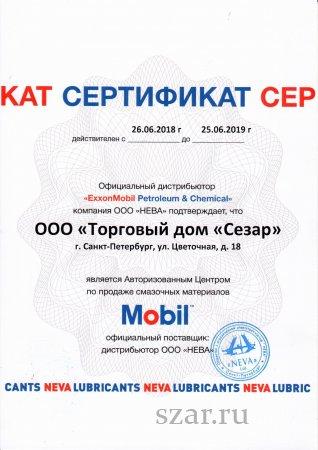 """ООО """"ТД """"Сезар"""" продолжает быть Авторизованным Центром продаж смазочных материалов Mobil"""