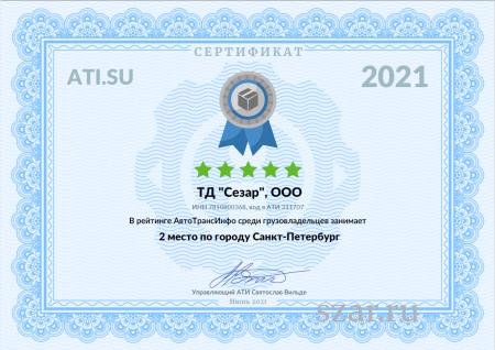 Сертификат от транспортной биржи ATI